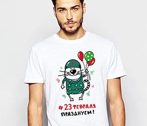 Дарим подарки к 23 февраля: футболки с надписями + сюрприз по акции!