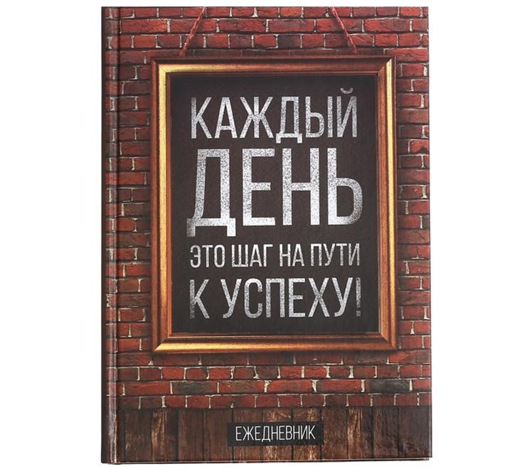 """Ежедневник """"Каждый день - это шаг на пути к успеху"""""""