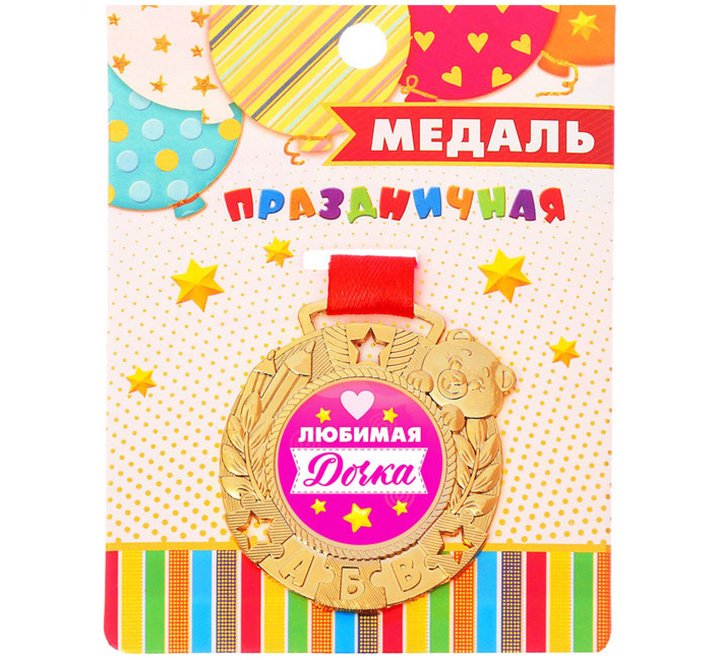"""Медаль детская """"Любимая дочка"""""""