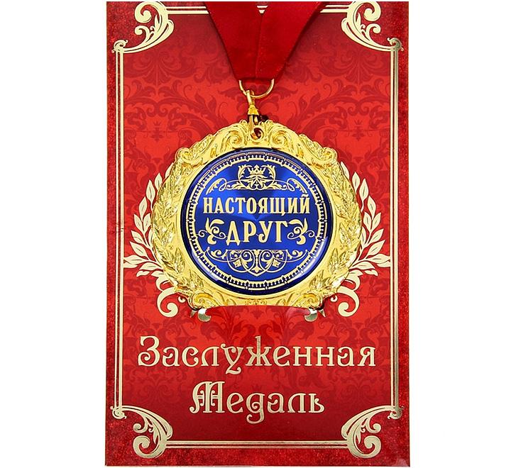"""Медаль в открытке """"Настоящий друг"""""""