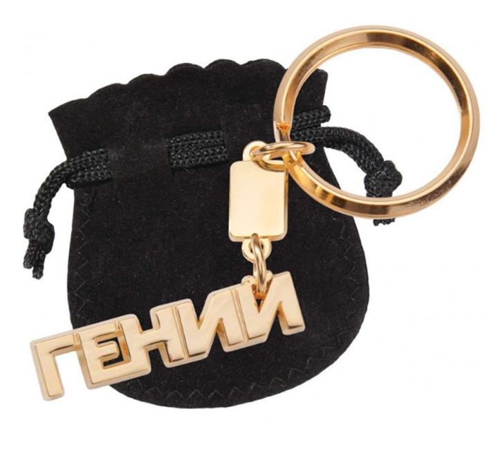 """Брелок """"Гений"""" арт. 4930"""
