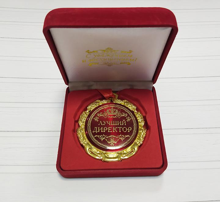 """Медаль """"Лучший директор"""" в бархатной коробке"""