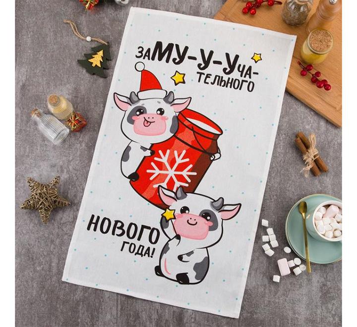 """Полотенце """"ЗаМУ-У-Учательного Нового года"""""""