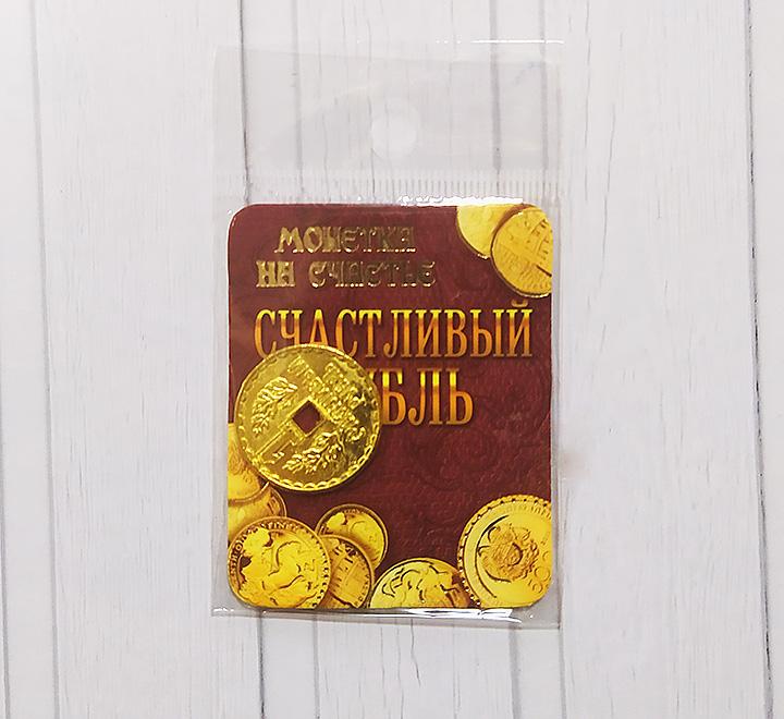 """Сувенир """"Монетка счастливый рубль"""""""