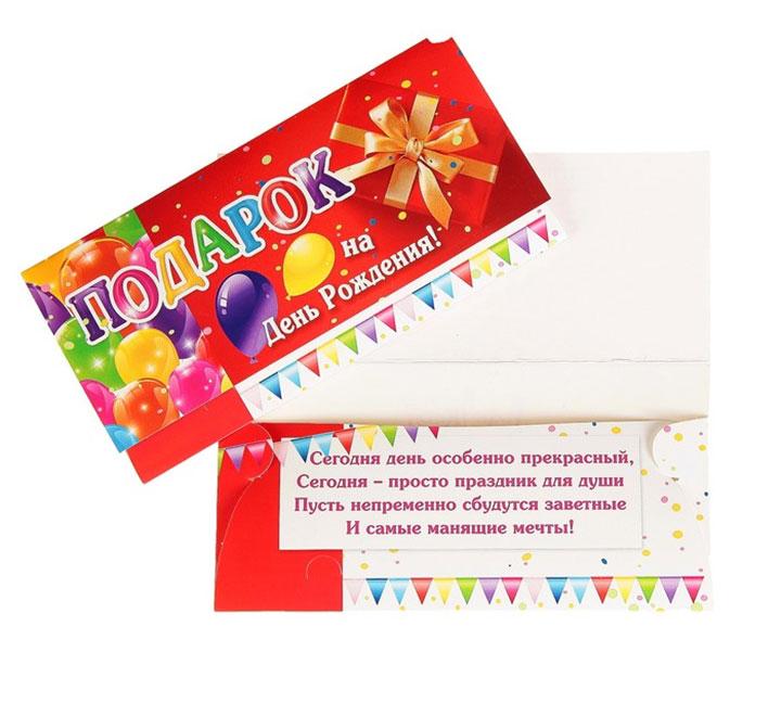 """Конверт для денег """"Подарок на день рождения!"""""""