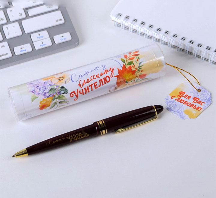 """Ручка в тубусе """"Самый классный учитель"""" арт 4495494"""