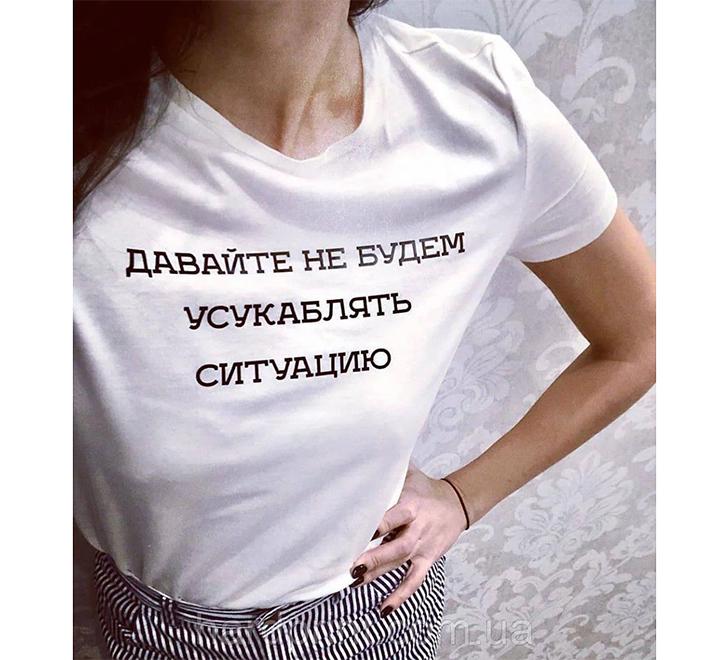 """Женская футболка с надписью """"Давайте не будем усукаблять ситуацию"""""""
