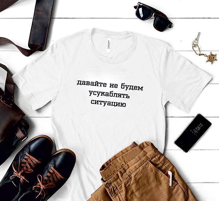 "Мужская футболка ""Давайте не будем усукаблять ситуацию"""