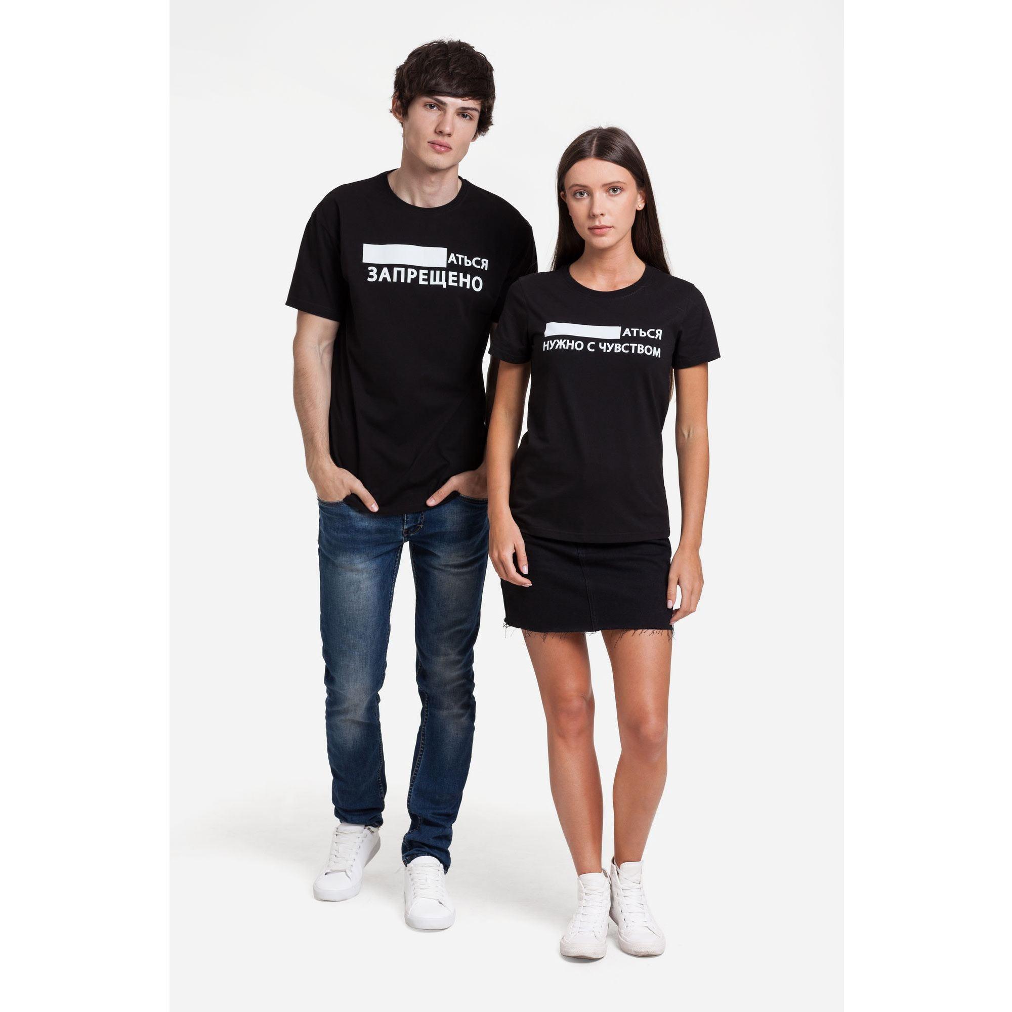 """Парные футболки """"...аться запрещено"""""""