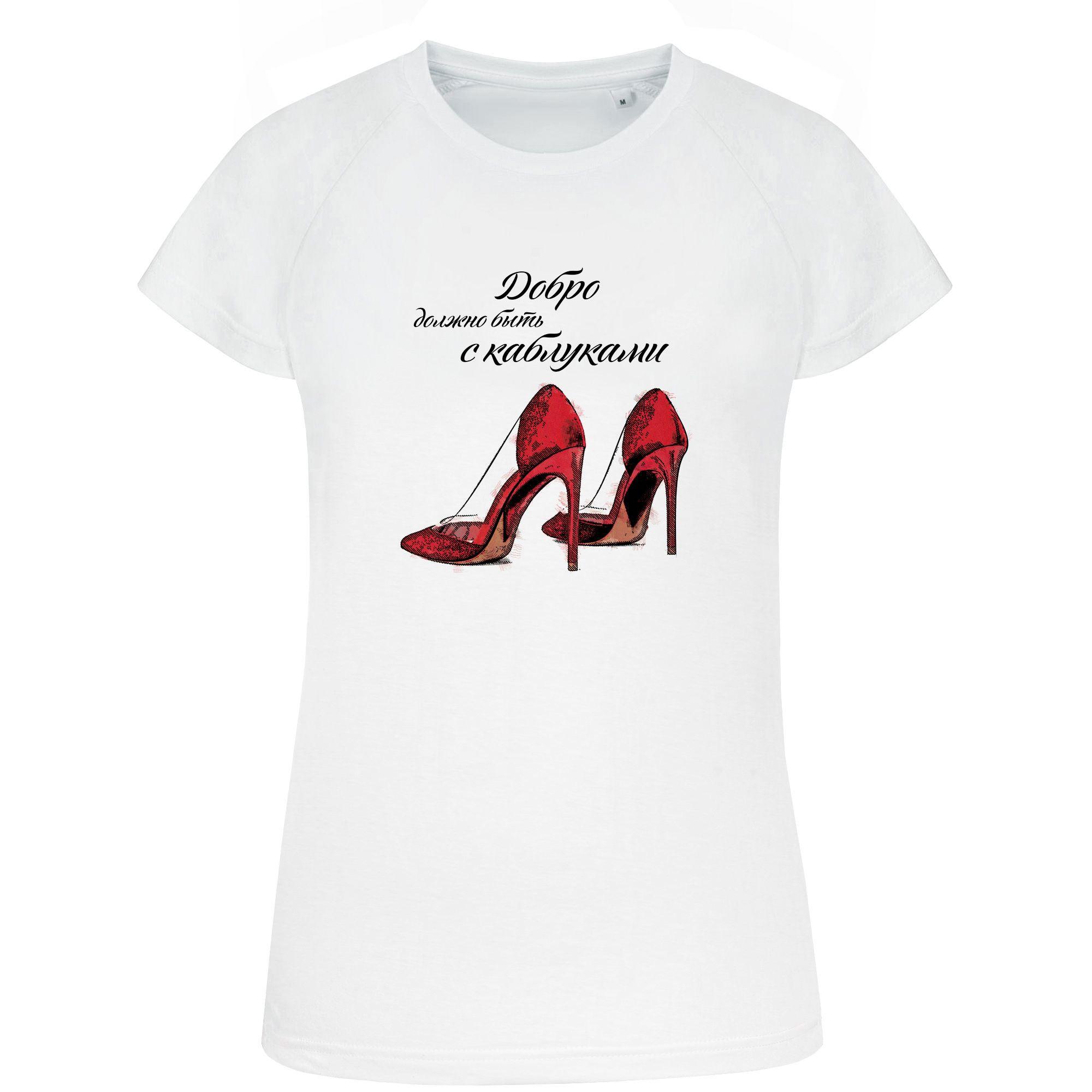 Футболка женская «Добро должно быть с каблуками»