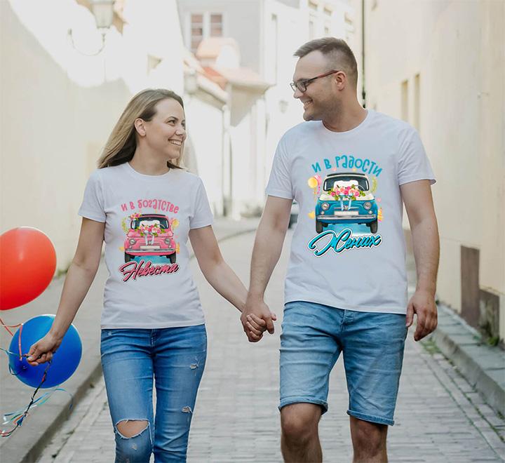 """Свадебные футболки """"И в богатстве, и в радости"""" жених и невеста"""