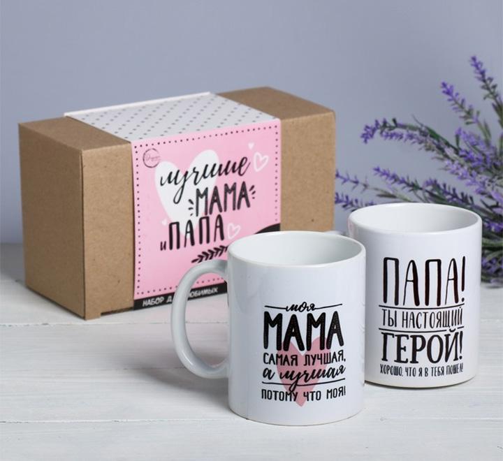 Кружки парные «Лучшие мама и папа»