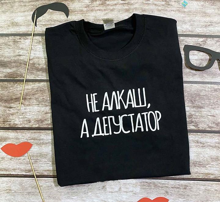 """Мужская футболка с надписью """"Не алкаш, а дегустатор"""""""
