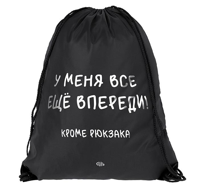 Рюкзак «Все еще впереди» арт 70995.30