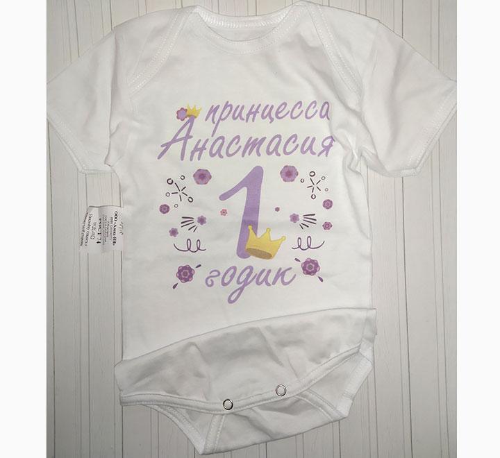 "Боди ""Принцесса Анастасия 1 годик"" 74 размер SALE"