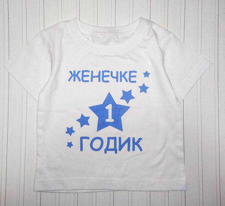 "Футболка ""Женечке 1 годик"" SALE"