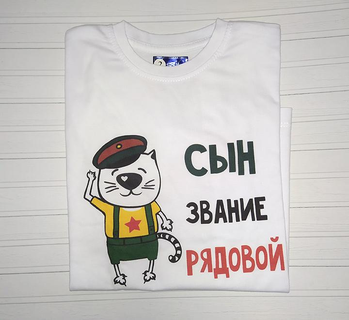 """Футболка детская """"Сын звание рядовой"""" 6 лет SALE"""