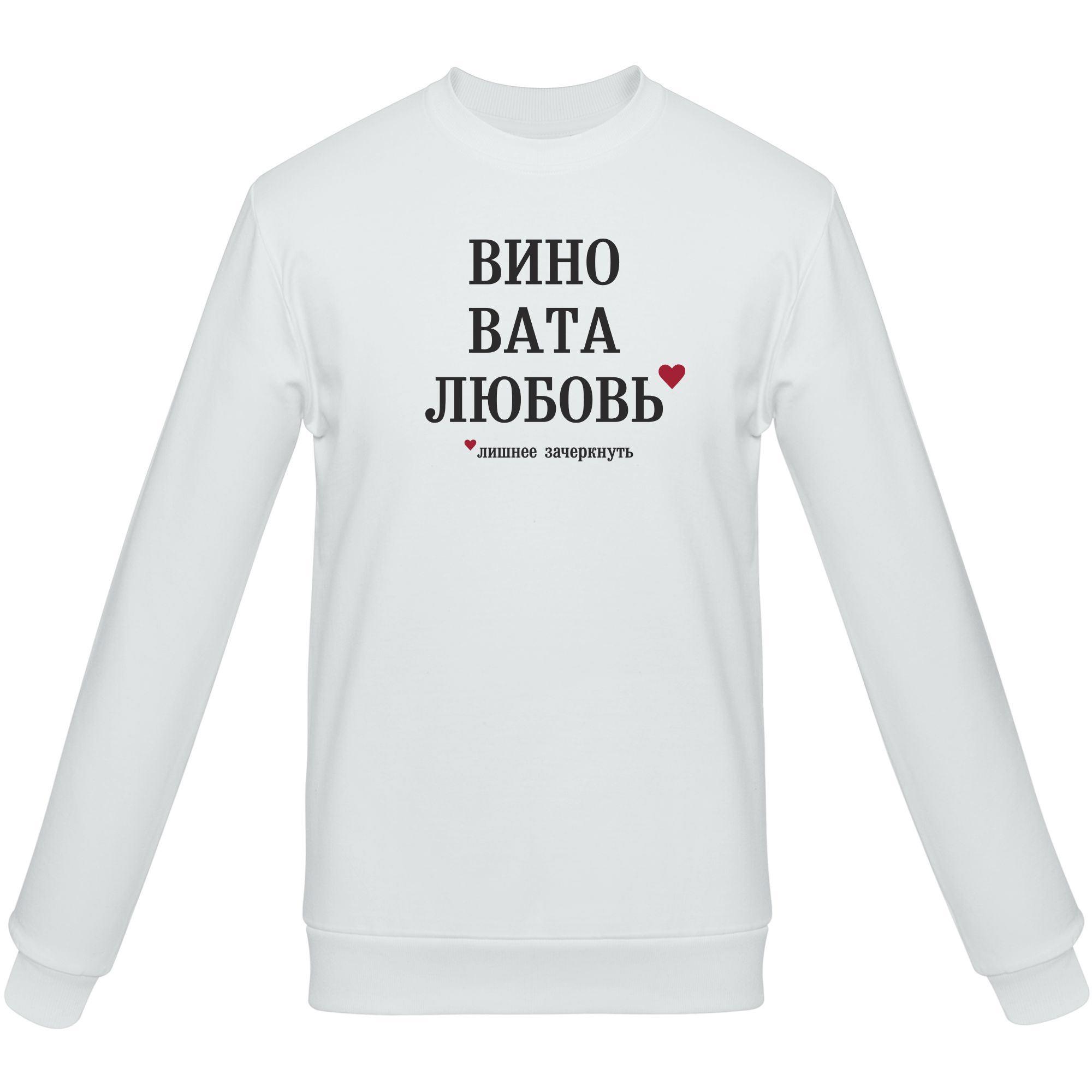Толстовка «Вино вата любовь», белая арт 70858.60