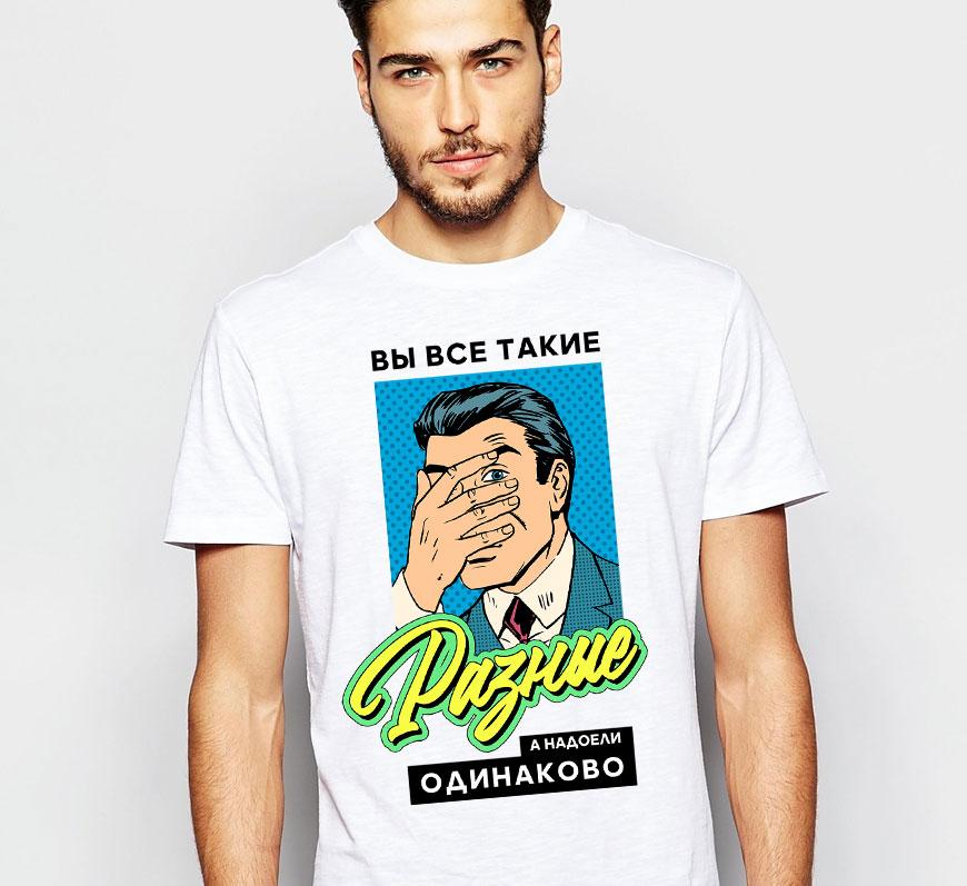 Мужская футболка с надписью Вы все такие разные, а надоели одинаково