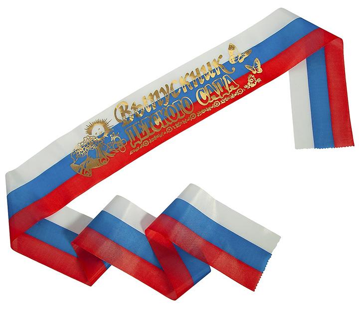 """Лента """"Выпускник детского сада"""" триколор золото"""