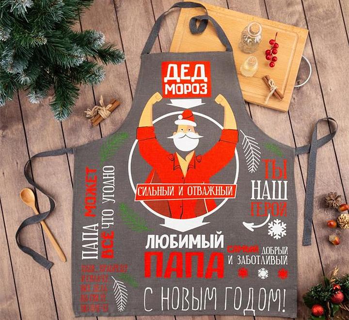 """Фартук с Дедом Морозом """"Самый любимый папа"""""""