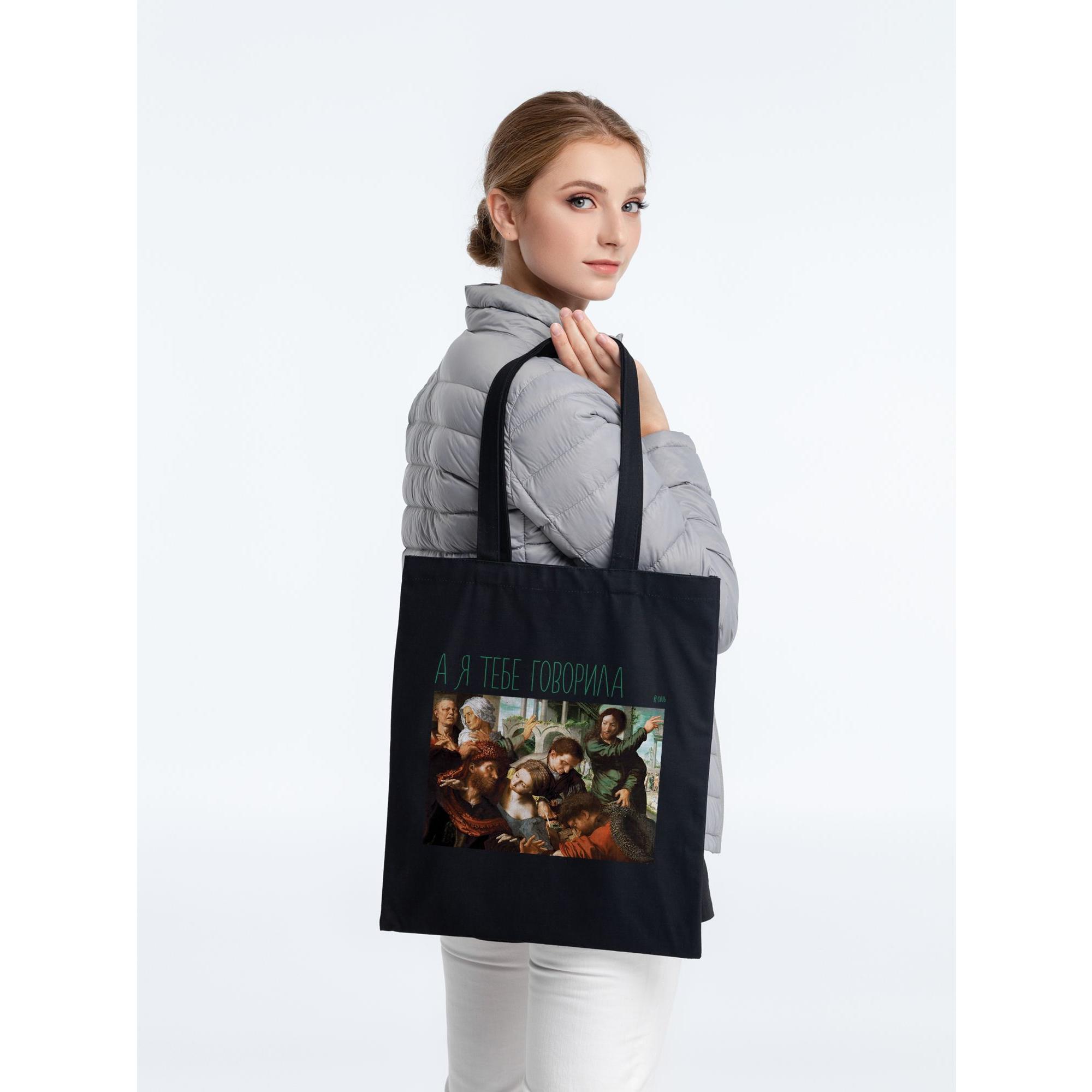 Холщовая сумка «А я тебе говорила», черная фото 0