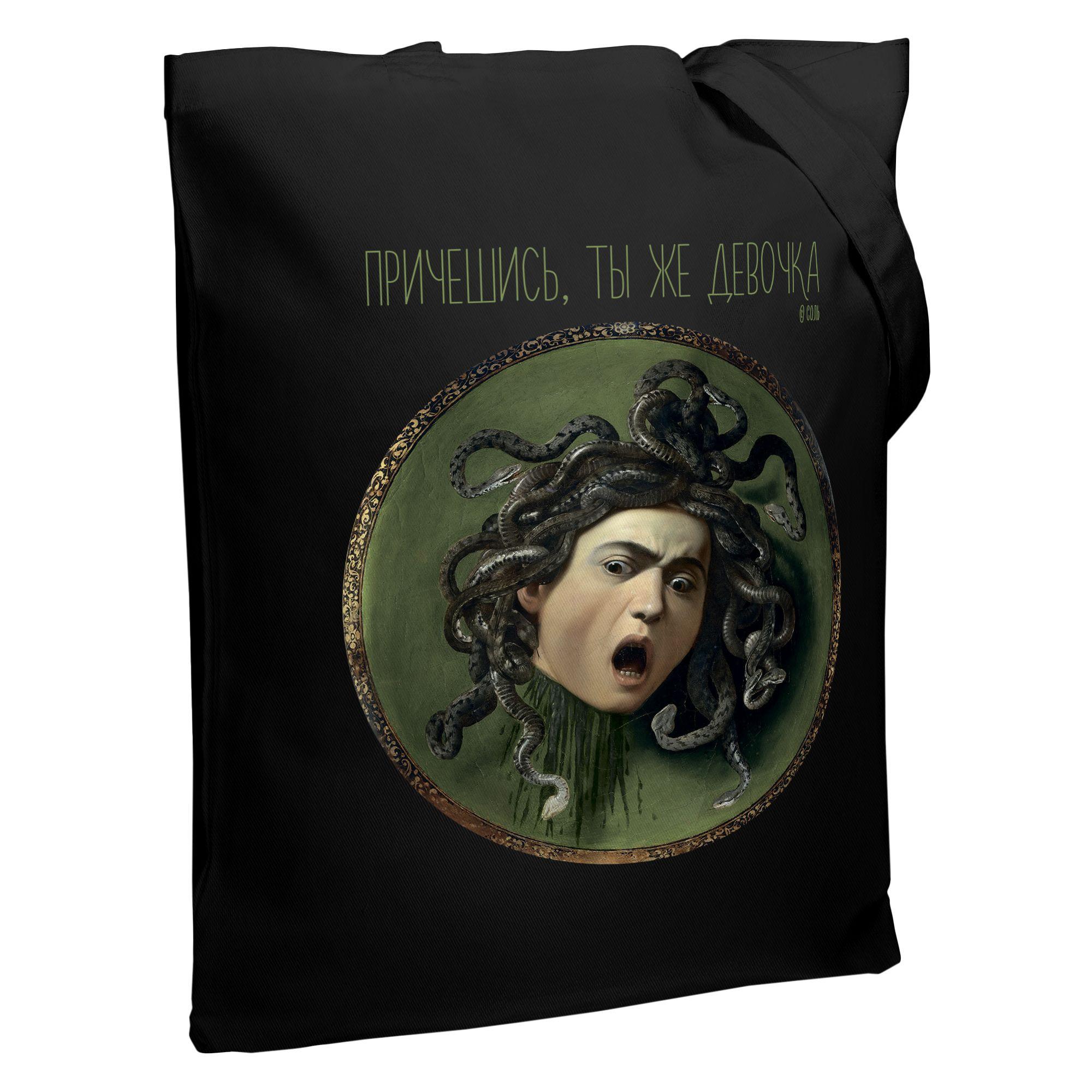 Холщовая сумка «Ты же девочка», черная