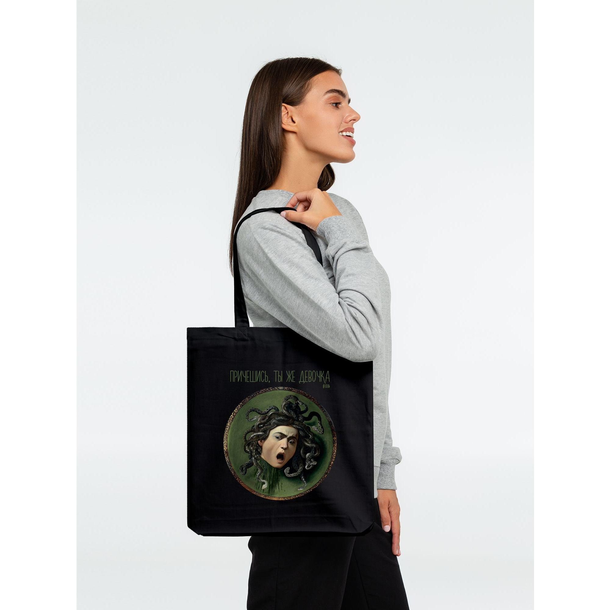 Холщовая сумка «Ты же девочка», черная фото 0