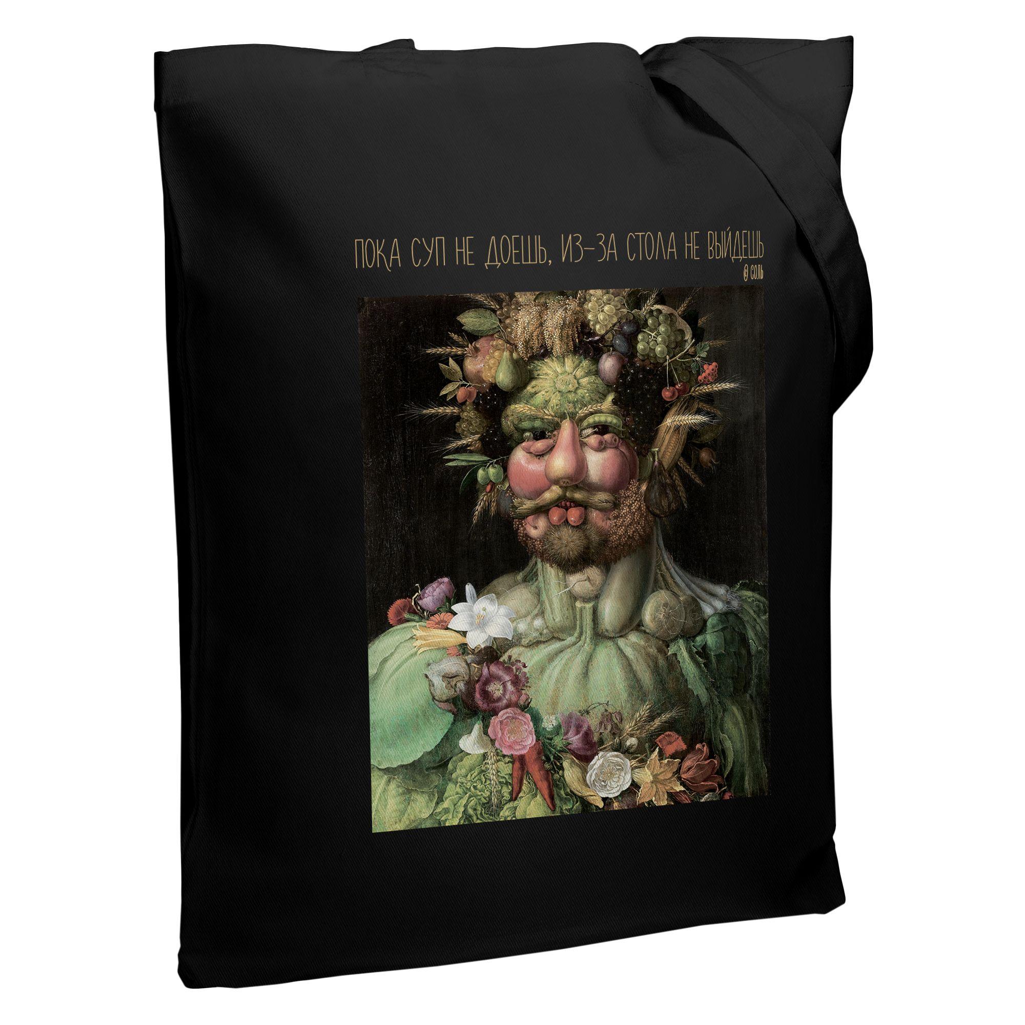 Холщовая сумка «Пока суп не съешь», черная