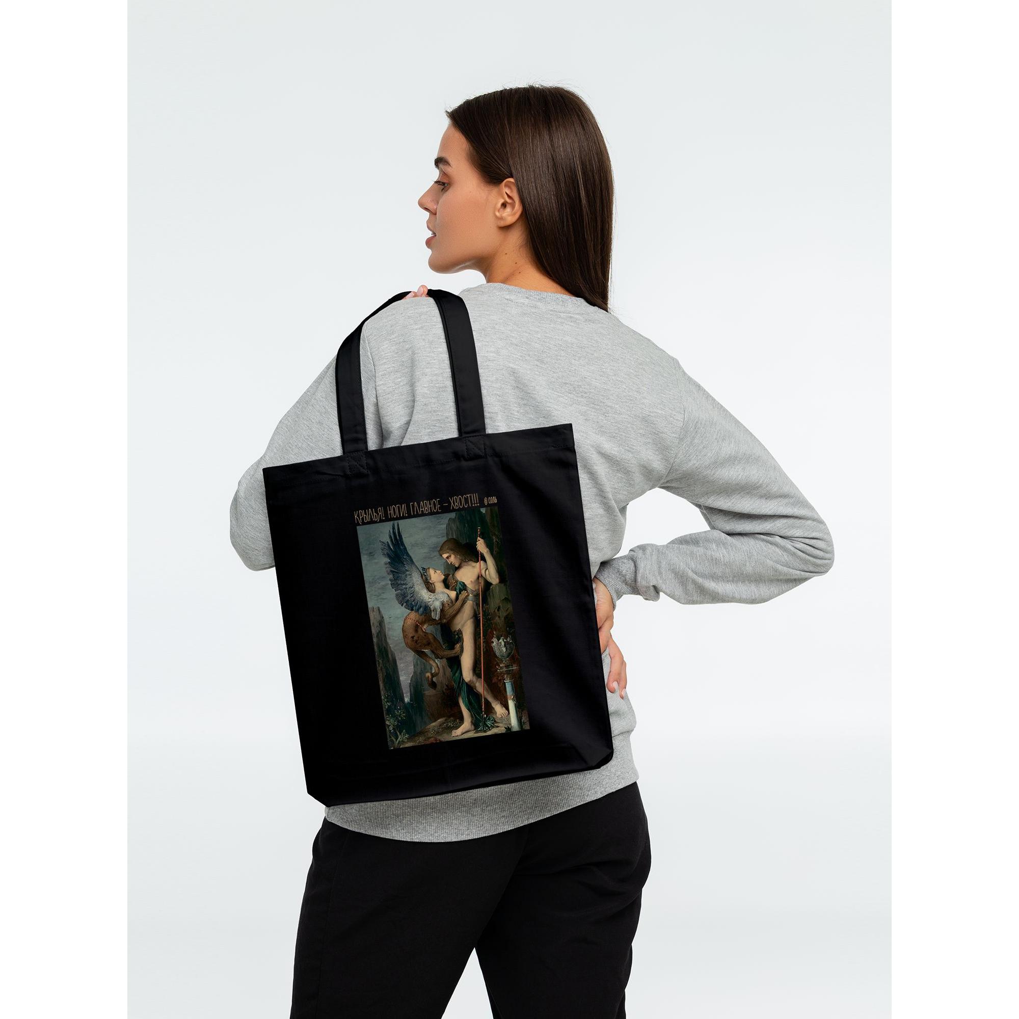Холщовая сумка «Главное — хвост!», черная фото 0