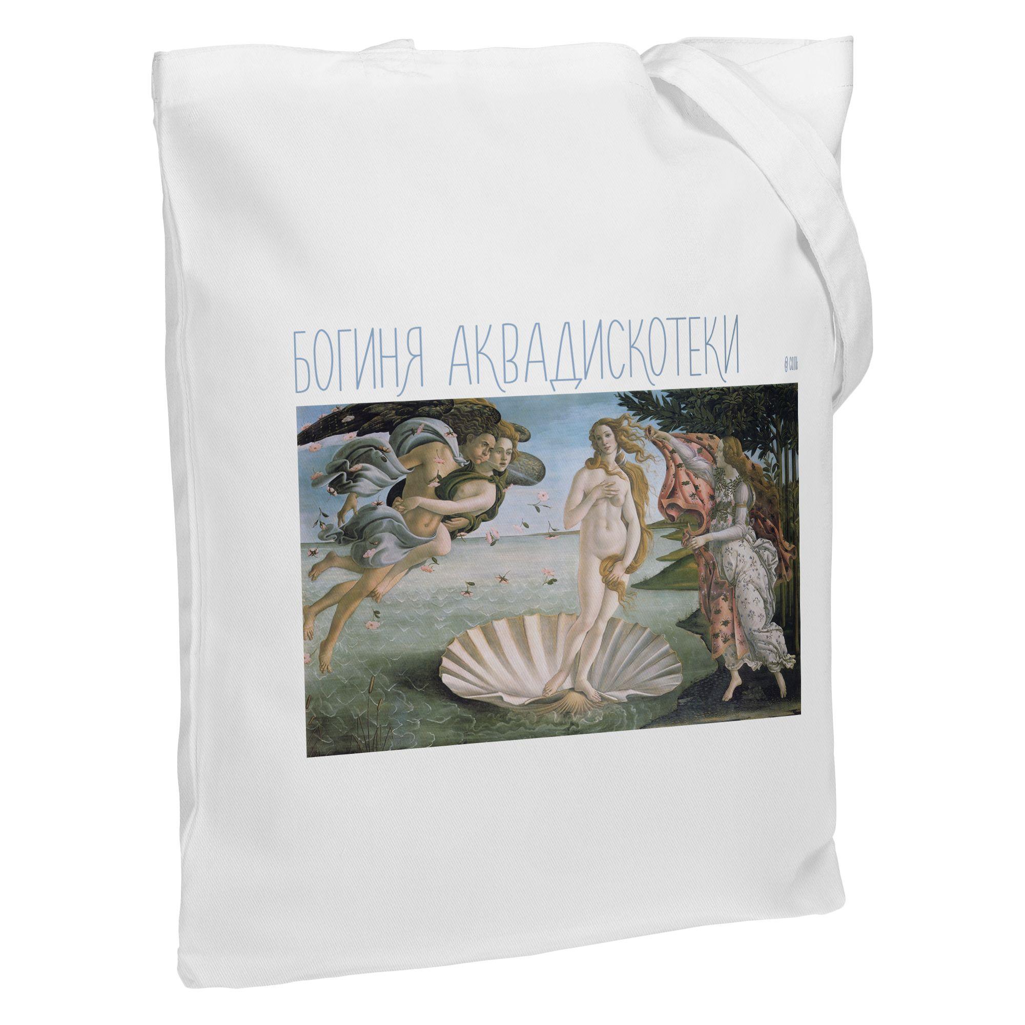 Холщовая сумка «Богиня аквадискотеки», белая
