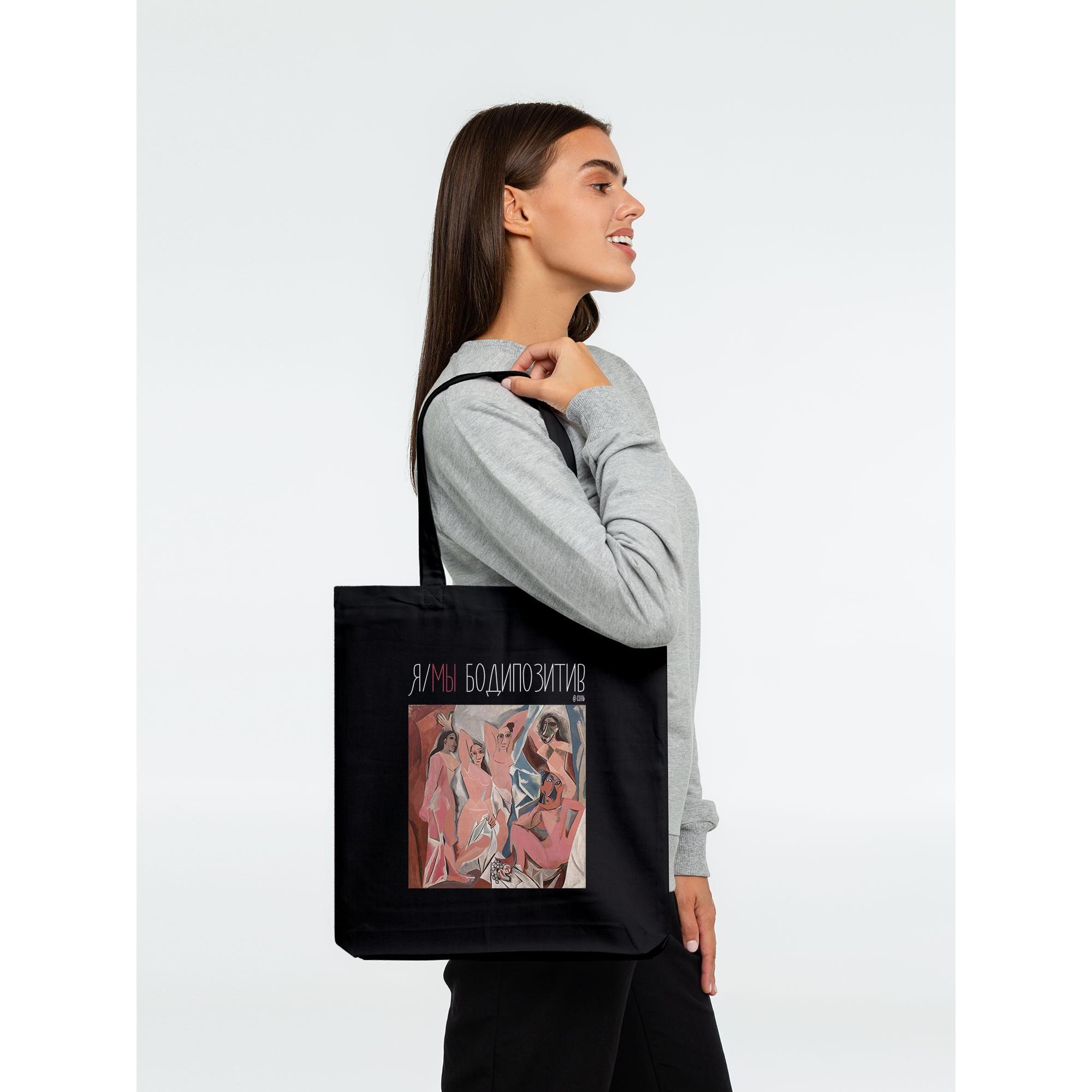 Холщовая сумка «Я/мы бодипозитив», черная фото 0