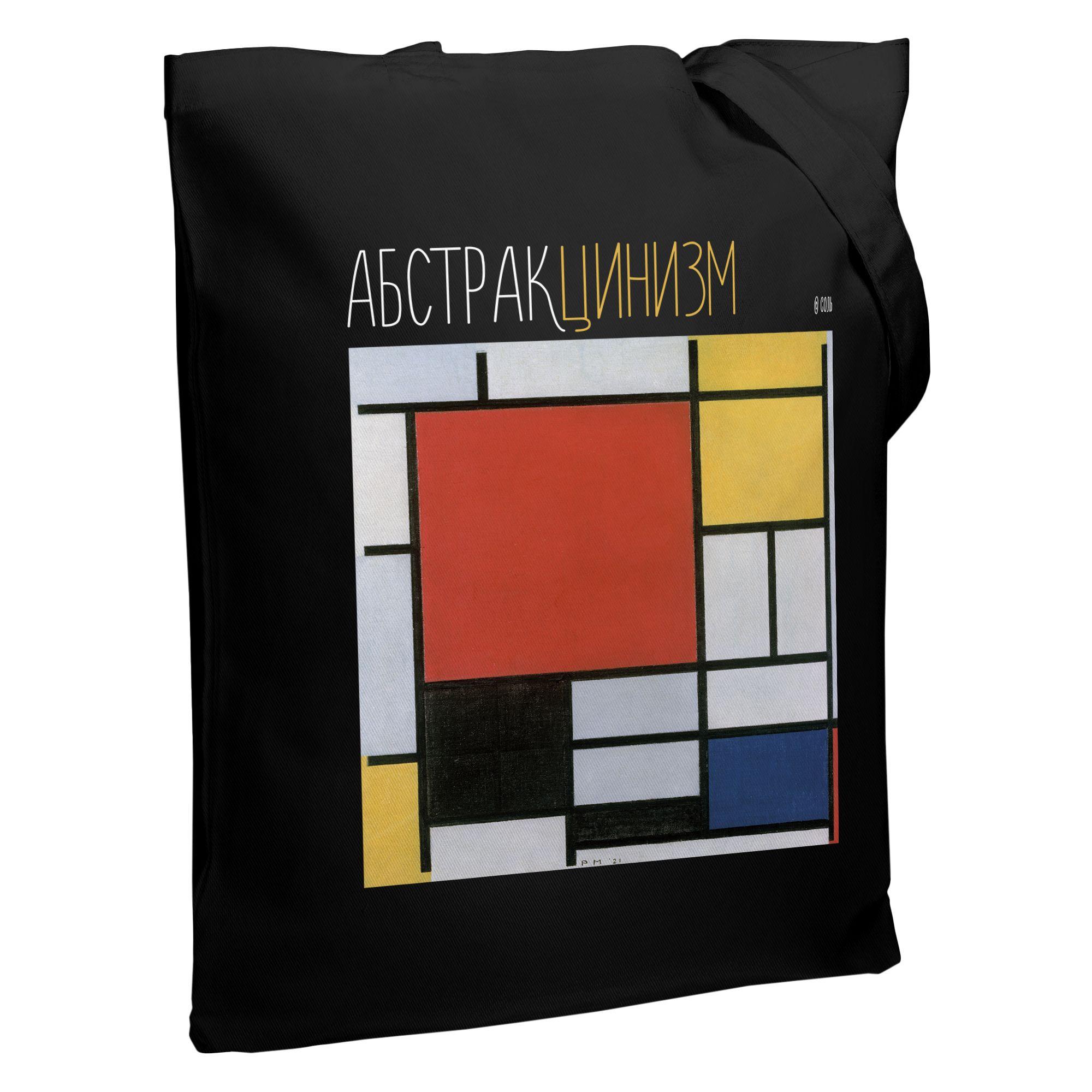 Холщовая сумка «Абстракцинизм», черная