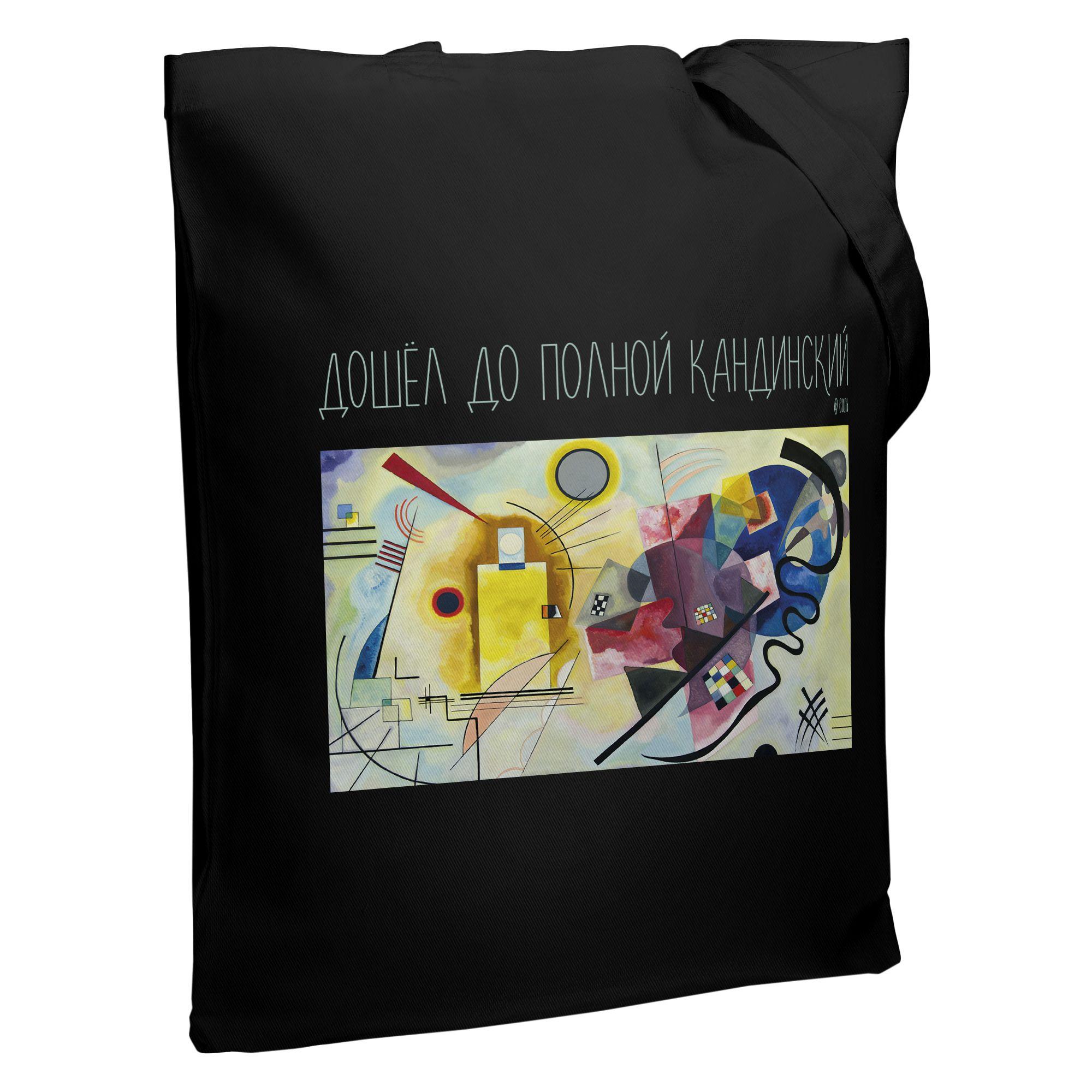 Холщовая сумка «Полный Кандинский», черная