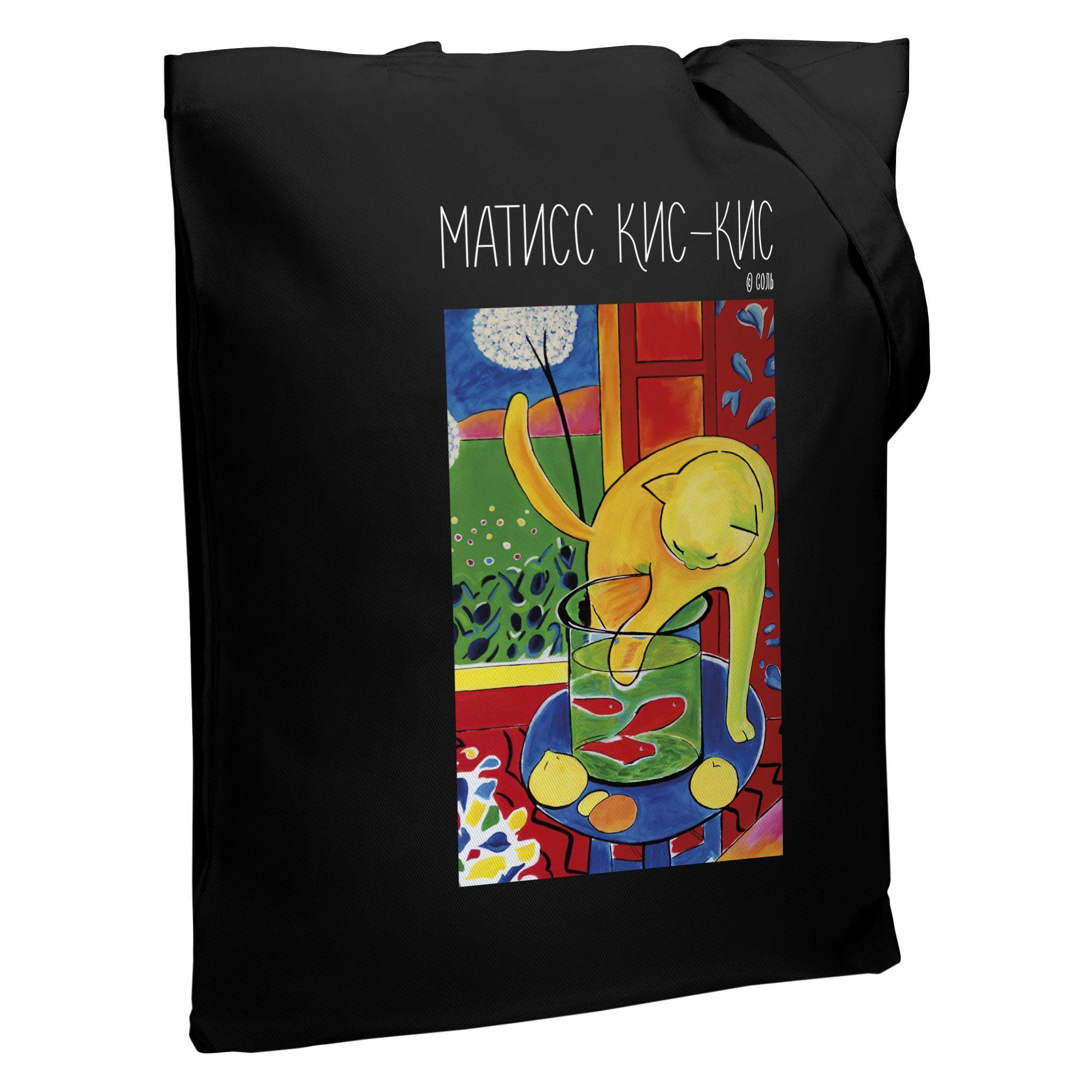 Холщовая сумка «Матисс кис-кис», черная