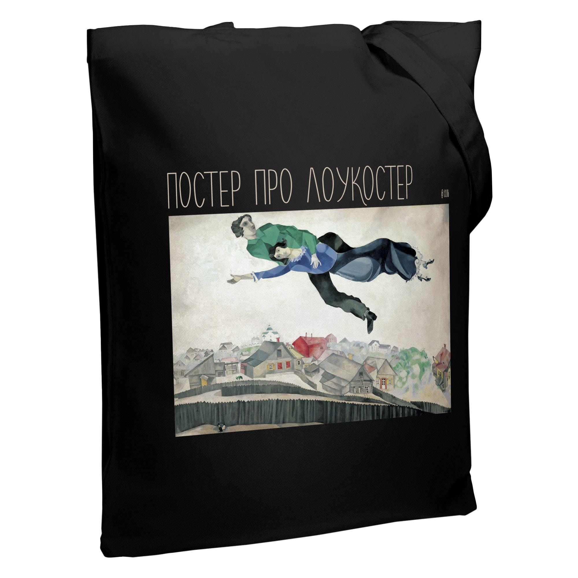 Холщовая сумка «Постер про лоукостер», черная