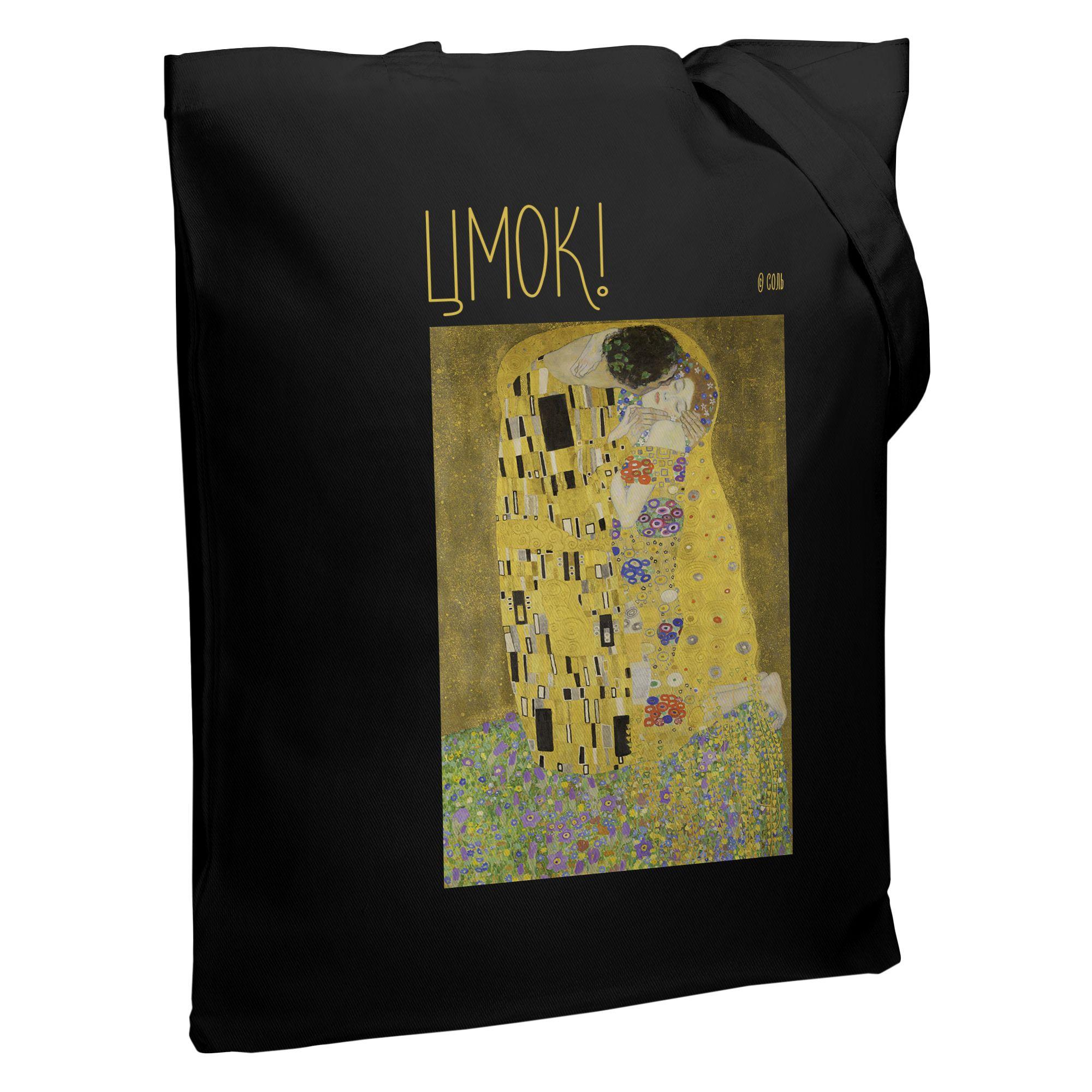 Холщовая сумка «Цмок», черная