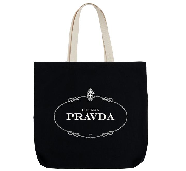 Холщовая сумка с внутренним карманом Pravda, черная