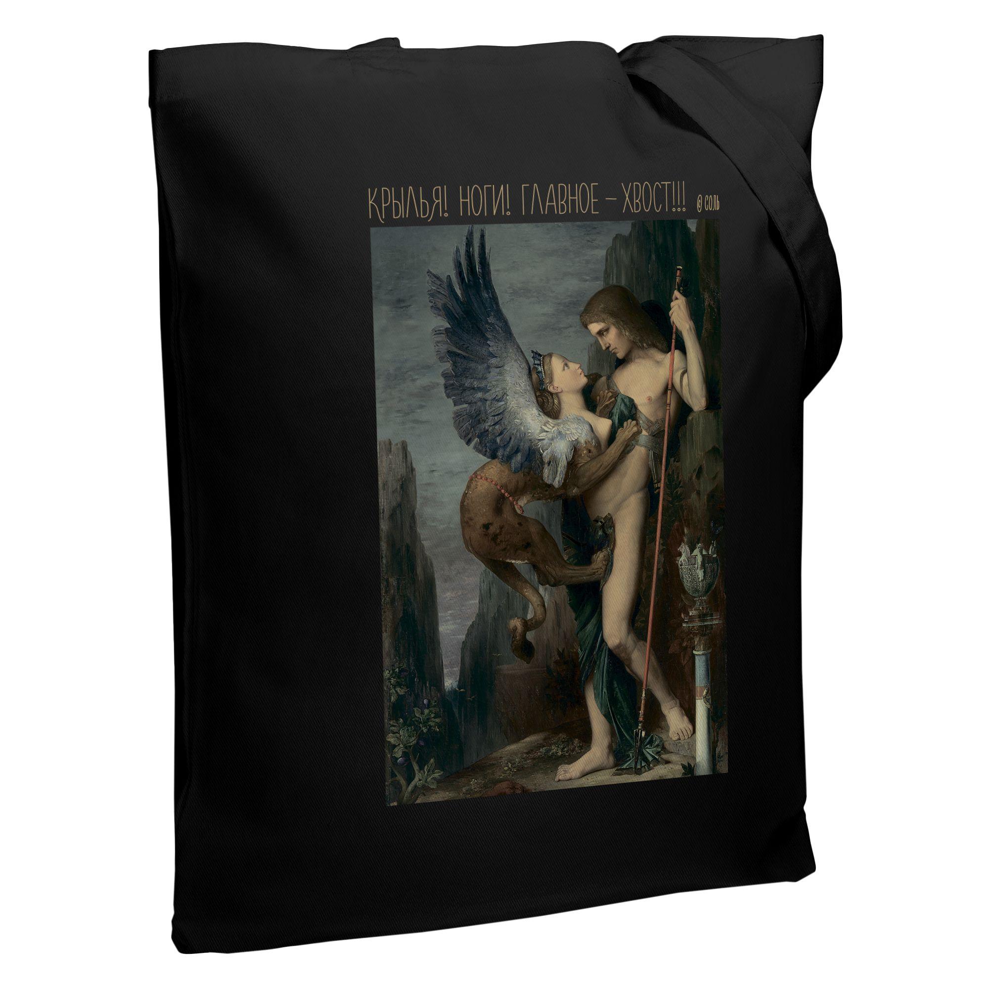 Холщовая сумка «Главное — хвост!», черная