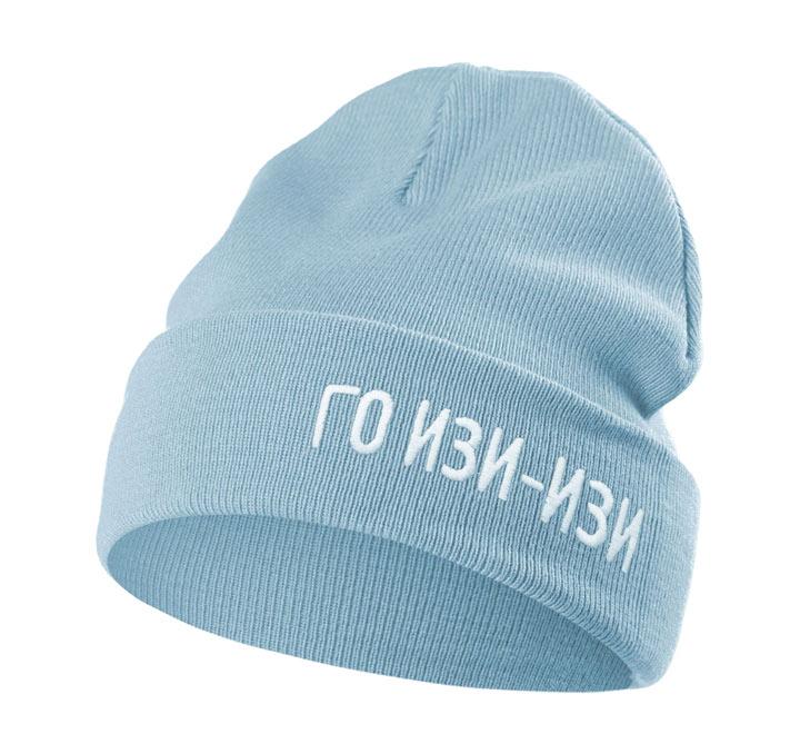 Шапка «Го изи-изи» голубая