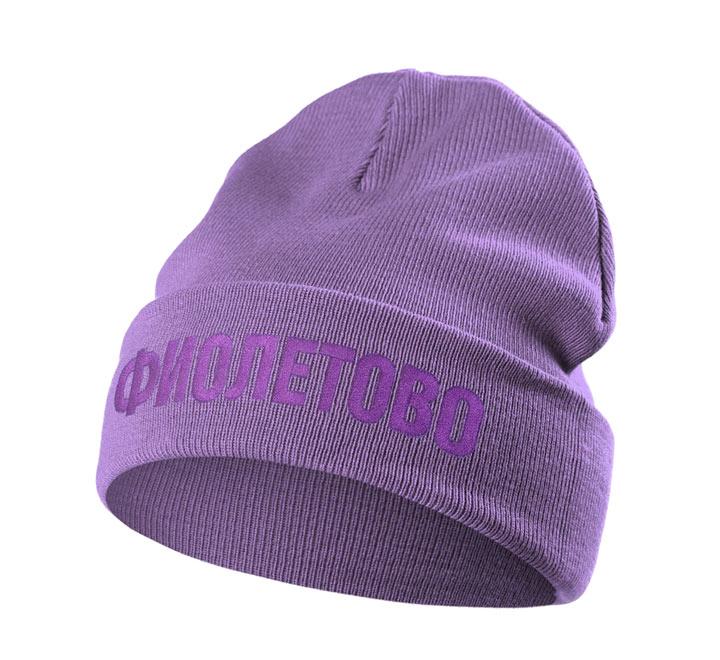 Шапка «Фиолетово» сиреневая
