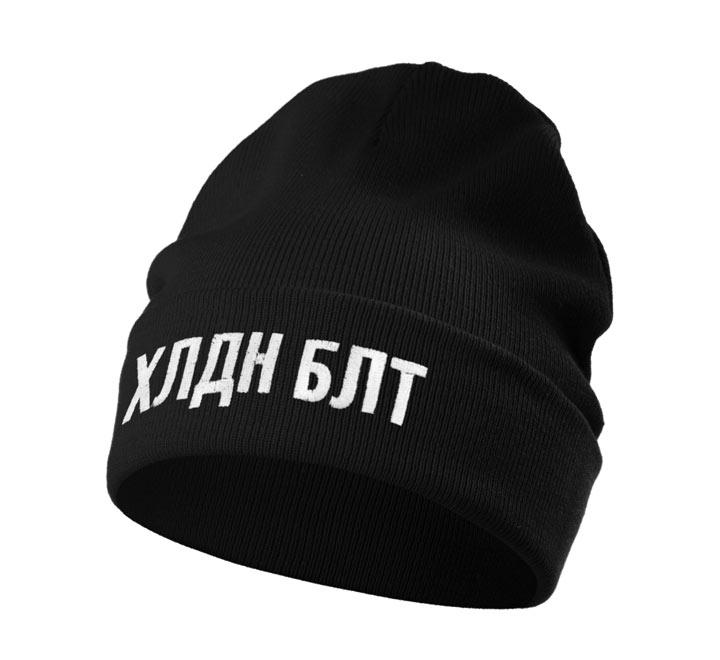Шапка «Холодно на болотах» черная
