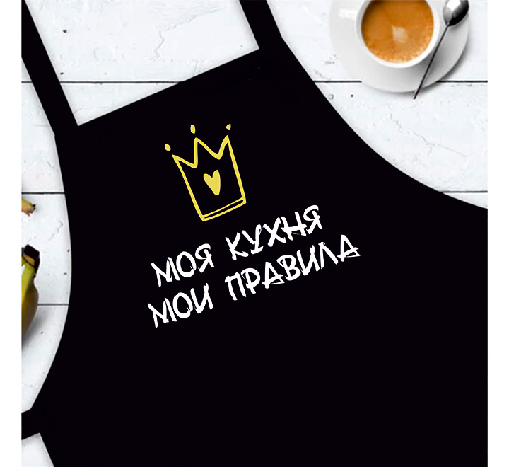 "Фартук ""Моя кухня, мои правила"""