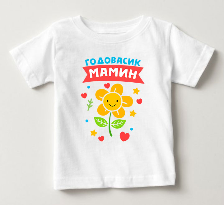 """Футболка детская """"Годовасик мамин"""" цветочек"""