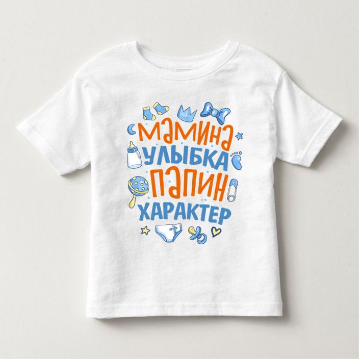 "Детская футболка ""Мамина улыбка, папин характер"""
