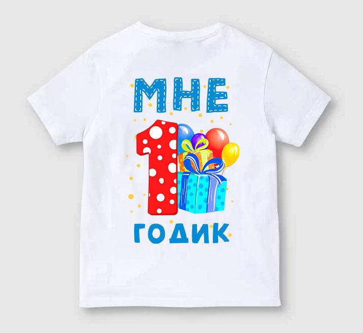 """Детская футболка """"Мне один годик"""" шарики"""