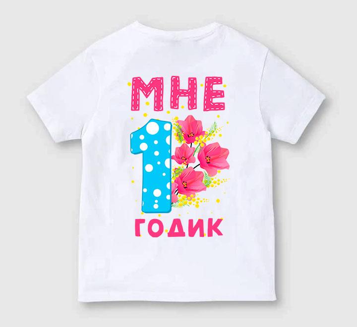 """Детская футболка """"Мне один годик"""" цветочки"""