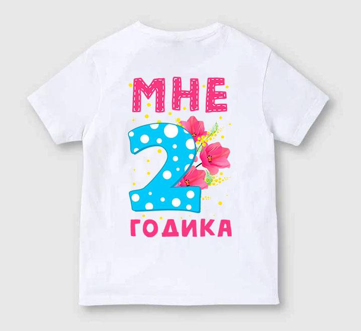 """Детская футболка """"Мне два годика"""" цветочки"""