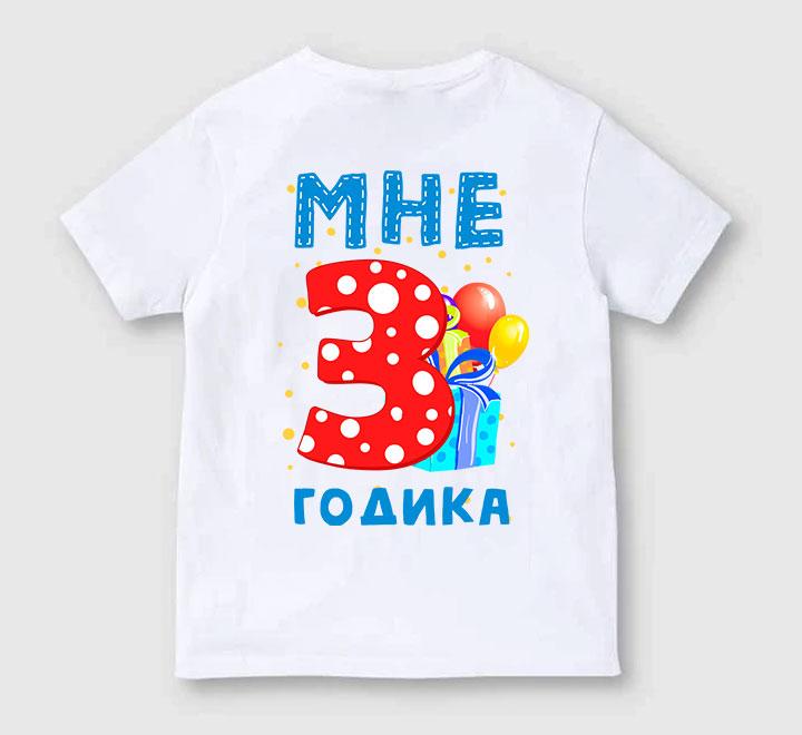 """Детская футболка """"Мне три годика"""" шарики"""