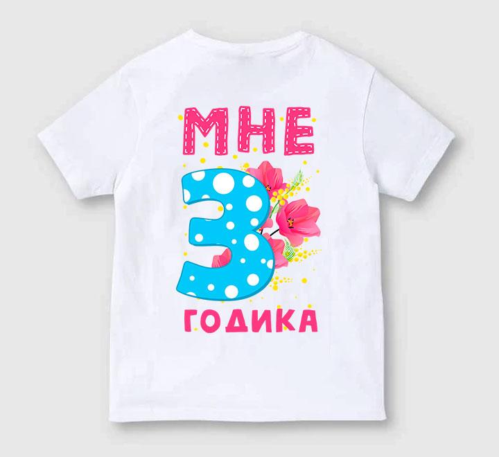 """Детская футболка """"Мне три годика"""" цветочки"""